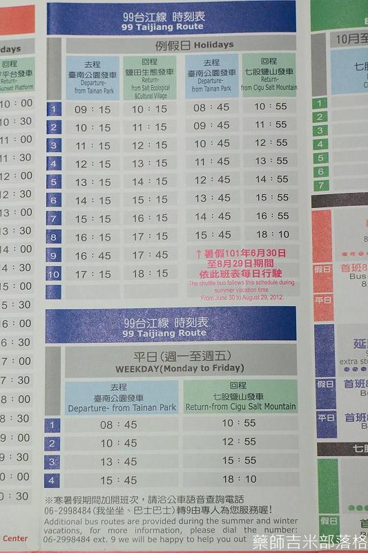 Taiwan_Shuttle_Bus_079