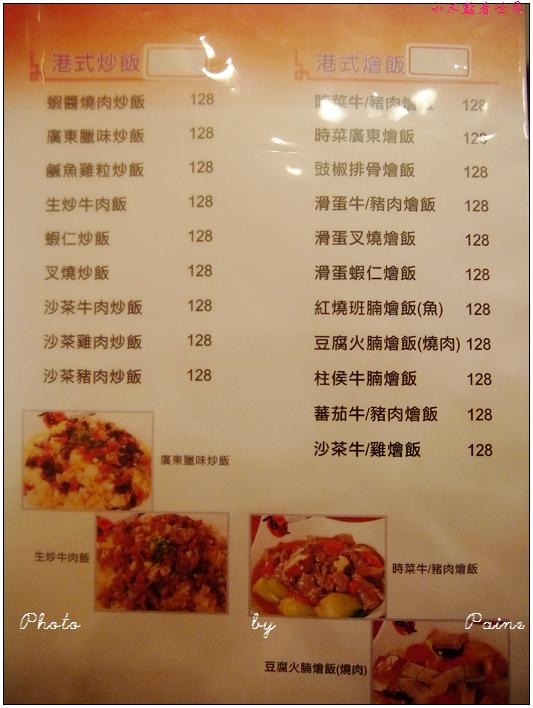 桃園HK百匯茶餐廳 (32).JPG
