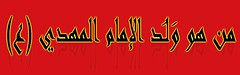 67766_114253415406403_1513917078_n (almahdyoon.org1434) Tags: ahmad ahmed savior imam yamani mahdi alhassan mahdy alhasan almahdi almahdy alyamani imamahmed 12imam almahdyoon ahmadalhasan themahdees 12mahdi theimams