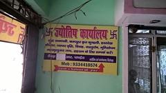 Signboard with Swastika (ShaluSharmaBihar) Tags: swastika swastik hindu hinduism hindus horoscope horoscopes religion
