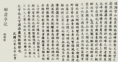 chinese calligraphy text background (Maxim Tupikov) Tags: wallpaper white art history texture museum ink paper tile ceramic japanese book design code ancient asia paint poetry pattern symbol handmade background text chinese trace brush puzzle exotic page repetition clipart type material continuity column cipher calligraphy orient manuscript archeology seamless scribble masterpiece hieroglyph antiquity handwrite refined hieroglyphic cypher calligraphic