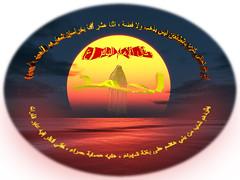 a6hpx7pberdn (almahdyoon.org1434) Tags: saved english iraq arabic will khalifa mohammed arab shia muharram ahmad calf ahmed sect prophet wasi allah shahid muhammad savior rasul imam yamani mehdi hashem abdallah kaaba 1434 yaman mahdi ka3ba rasool alhassan shi3a shuhada rukn alhasan shiaislam wasiy almahdi alrasool vicegerent almahdyoon yamaniya imamite yamaniyun saviorcom almahdyoonorg thesaviorcom yamanisect ruknalyamani yamanioon alghadab alghadb ghadab wasiya willofprophet