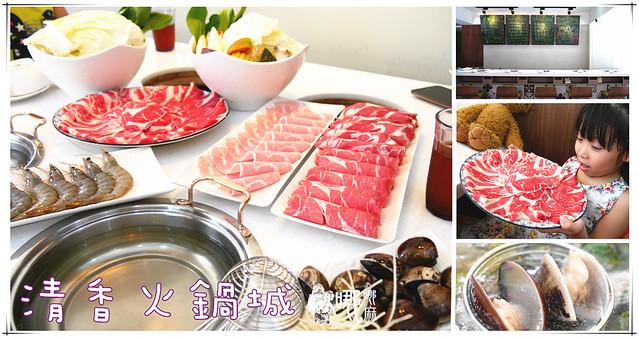 清香火鍋城