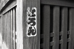 Yanaka, Tokyo (View Master 187) Tags: japan canon nose kodak ae1 chrome 400 program hp5 ilford concave fd xtol 35f2