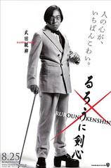 田中幸 画像11
