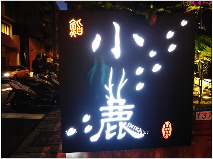 台北小鹿手作料理 (93).JPG