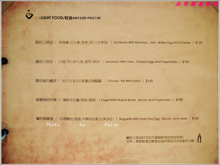 台北小米酒咖啡館 (89).JPG