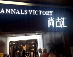 Annals Victory (cowyeow) Tags: anal anals misspelled mispelling clothing apparel shop store shanghai engrish chinglish shopping funny asia asian wtf fail dumb stupid chinese china weird wrong silly strange funnychina bad goofy humor street