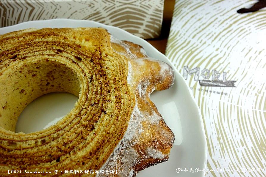 【試吃】MORI Baumkuchen 守 - 經典朝日糖霜年輪蛋糕(幸福的滋味)