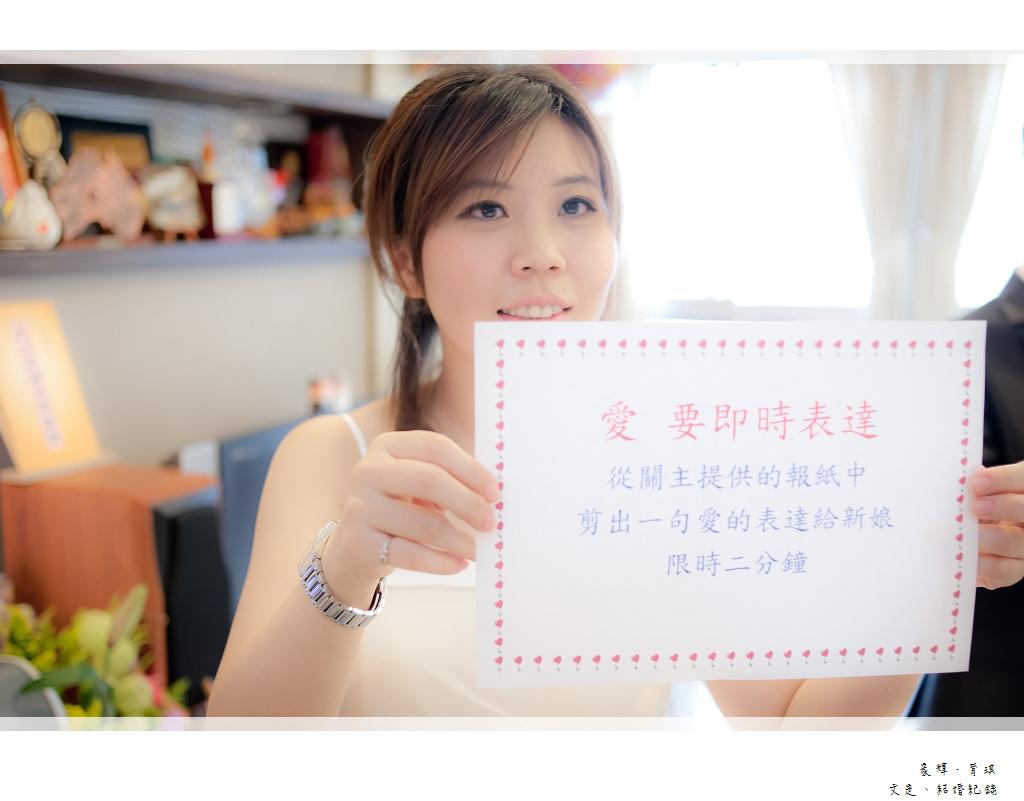 家輝&育琪_041