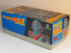 Billiken Shokai  Tin Wind Up  Giant Robo ()  Box Sides  Both sides identical (My Toy Museum) Tags: up giant tin wind robo billiken