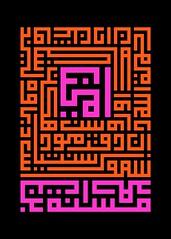 masnah (REKA KUFI) Tags: arabic calligraphy malay islamic jawi khat kufic kufi kaligrafi