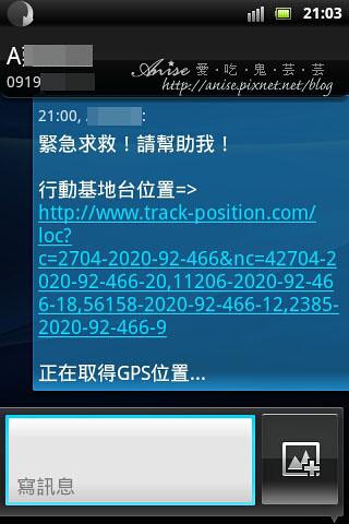 雙揚科技VOIIS v7g 雲端老人手機036.jpg