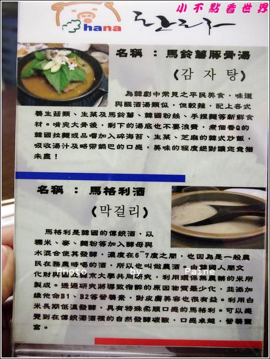 桃園南崁漢挐屋 (3).JPG