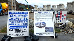STANDARDIZED SIGNBOARDS FOUND AT EVERY CONSTRUCTION SITE IN OKINAWA