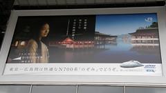 #4538 sign advertising Hiroshima's Miyajima