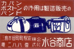 matchnippo224 (pilllpat (agence eureka)) Tags: matchboxlabel matchbox allumettes tiquettes japon japan mode