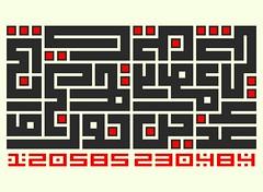 azinuddin dan nurwani (REKA KUFI) Tags: arabic calligraphy malay islamic jawi khat kufic kufi kaligrafi
