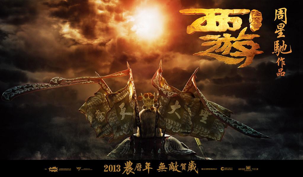 【得獎名單公佈!】一路向西吧!~【西遊: 降魔篇】贈票活動展開!