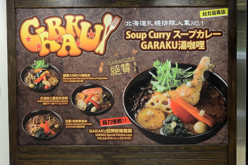 北海道 GARAKU 湯咖哩
