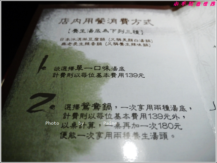 桃園無老鍋 (5).JPG