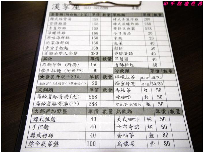 桃園南崁漢挐屋 (2).JPG
