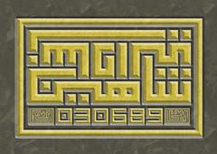 Syahinaz Sadali (REKA KUFI) Tags: arabic calligraphy malay islamic jawi khat kufic kufi kaligrafi