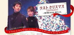 あまりの寒さに目が覚めて、 ごそごそとビデオのスイッチをON… 矢田亜希子『ラスト クリスマス』 フジテレビTWOで絶賛再放送中♪ 「月9」黄金期のラブストーリー路線の再確認、原点回帰を志向した2004年のフジテレビ「月9」。 いいねー。 1990年代を彷彿とさせるトレンディ・ドラマは…(^^)