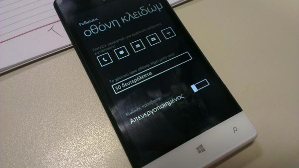 windows-phone-8 (6)