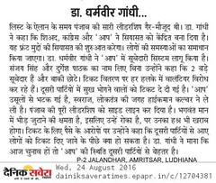Swaraj Punjab Movement(1) (Swaraj Punjab Movement) Tags: punjab aap aamaadmiparty delhi arvindkejriwal