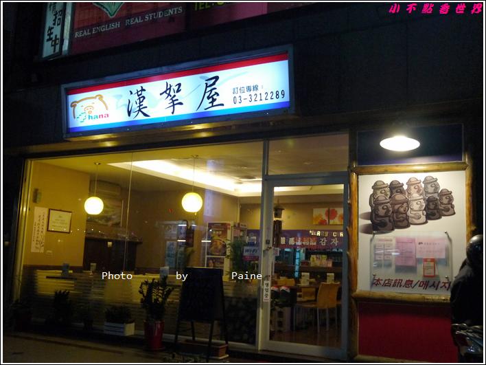 桃園南崁漢挐屋 (32).JPG