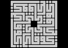 reka kufi tessellation_1 (REKA KUFI) Tags: arabic calligraphy malay islamic jawi khat kufic kufi kaligrafi