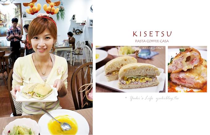 [板橋食記]*KISETSU季節日記‧雜貨風格平價早午餐 ~ 臨近新北市政府.交通方便適合久坐
