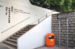 Derby Road (Canadian Pacific) Tags: christchurch orange hongkong garbage steps can bin rubbish  kowloon  kowloontong  derbyroad  diocesanprepatoryschool aimg8499