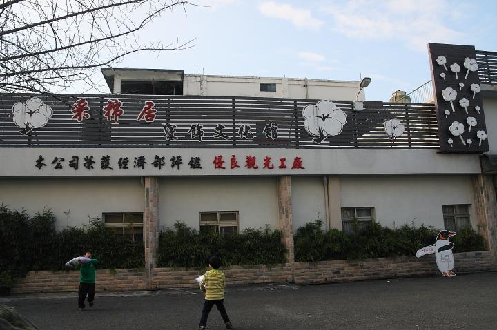 采棉居寢飾文化觀光工廠056