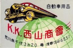 matchnippo115 (pilllpat (agence eureka)) Tags: matchboxlabel matchbox tiquettes allumettes japon japan automoto