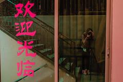Untitled (elsableda) Tags: reflection chinese chinatown johannesburg pink nike girl self portrait joburg night