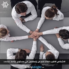 .        (EveryLeader) Tags: everyleader leadership infographics quotes arabic success motivation quote inspiration inspiring action work working picoftheday teamwork