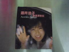 酒井法子 Noriko Sakai 最情深對白  YES 出品