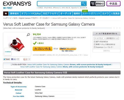 galaxy camera case 3