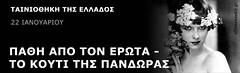 Πάθη από τον Έρωτα - Το κουτί της Πανδώρας - Ταινιοθήκη της Ελλάδος