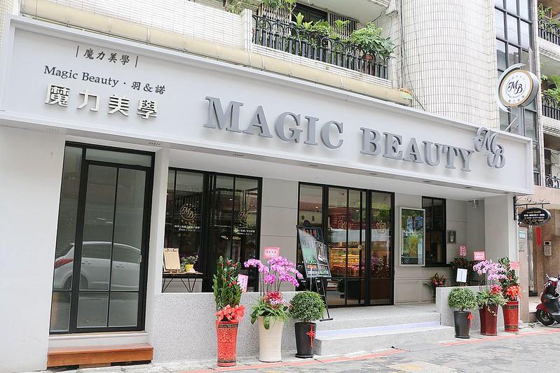 魔力美學MagicBeauty095
