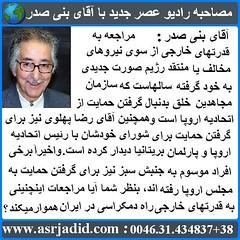 Banisadr 91-11-13=                (Azadi Esteghlal) Tags: persian iran iranian tehran    azadi    tir        bahman                                          banisadr   iranian   tehran 13aban payam 30khordad60  asrjadid abolhassan abolhassan