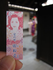 (jun.skywalker) Tags: japan kyoto maiko maikosan