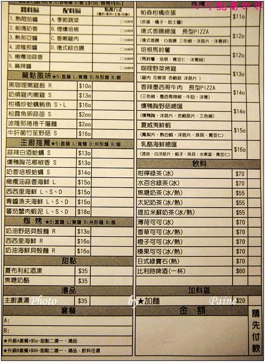 中壢中原帕森義式手作料理 (1).JPG