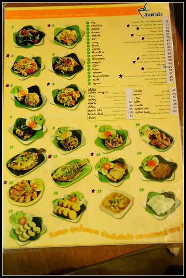 曼谷自由行 ▎青木瓜沙拉專門店。Som Tam Nua @ ▌Meiko 愛敗家。甜點。旅行~▌ :: 痞客邦