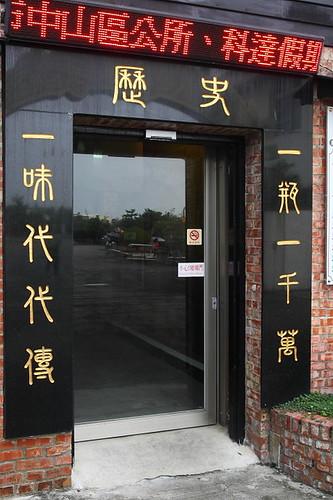 福祿壽觀光工廠008