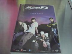 2005年 頭文字D INITIAL D  DVD 陳小春 陳冠希 周杰倫 余文樂 杜文澤 黃秋生 鈴木杏 主演