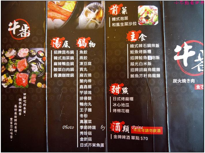 桃園牛番日式燒肉吃到飽 (4).JPG