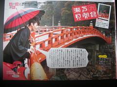 瀬戸康史 画像5